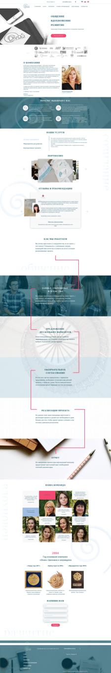 Корпоративный сайт для компании DIVAS