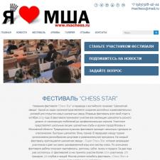 "ФЕСТИВАЛЬ ""CHESS STAR"""