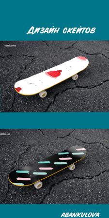 Дизайн скейта