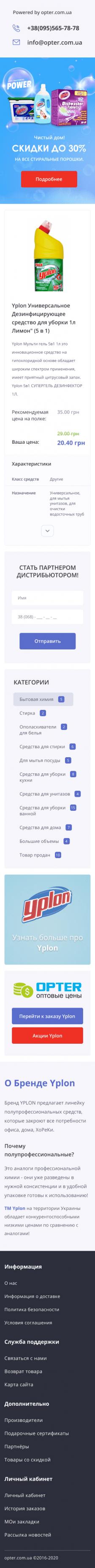Yplon_mobile