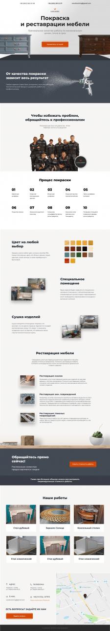 Landing Page покраска и реставрация мебели