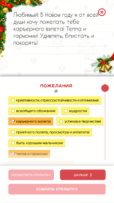 онлайн-открытка