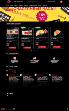 Хома суши - доставка еды по городу Краматорск