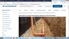 Обеспечим наружной канализации транспортировку