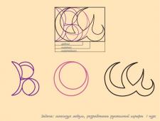 Разработка рукописного шрифта.