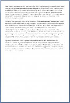 шиномонтаж на главную страницу сайта