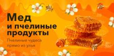 Баннер для Пчеловода