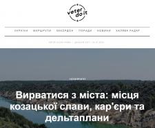 Редагування статті про місця козацької слави