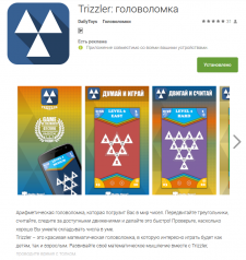 Trizzler: puzzle game for Android