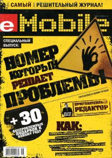 E-mobile_12