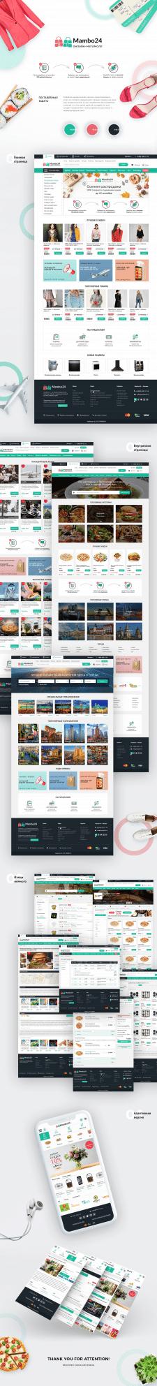 Дизайн онлайн портала