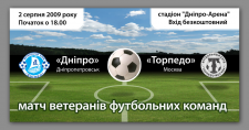 Биллборд футбольного матча