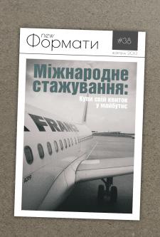 Обложка студенческой газеты