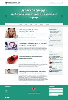 Разработка информационного сайта, Wordpress