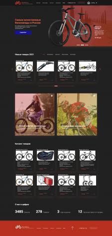 Дизайн сайта Вело-Магазин