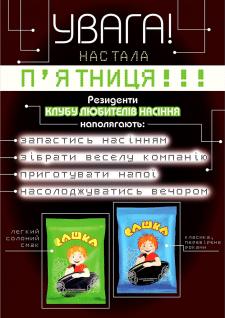 Постер в Facebook