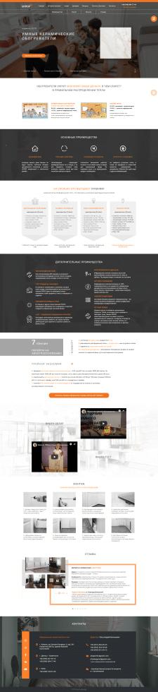 Корпоративный сайт на БИТРИКС - ИК-обогреватели