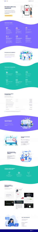 Коммерческое предложение веб-студии