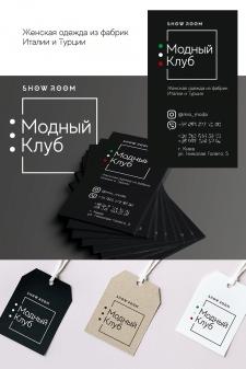 Разработка логотипа и фирменного стиля.