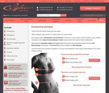 Сайт для интернет-магазина женского нижнего белья