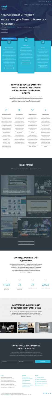 Веб-студия «Новая Волна» — разработка сайтов