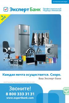 Плакат Эксперт Банк