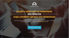 Интенсив по WordPress