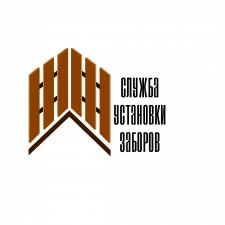 Лого для Службы установок заборов