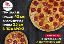 Ресайз баннера  «Акция на пиццу» (1200×840)