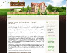 Разработка сайта о ведении дачного хозяйства