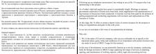 Перевод делового письма с русского на английский
