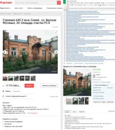 100 объявлений на доски Казахстана