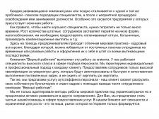 Текст для презентации товара В2B