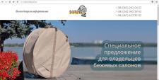 Интернет-магазин Manul-Shop