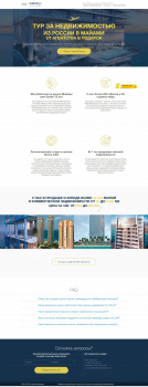 Правки сайта недвижимости