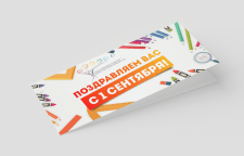 """Открытка """"1 сентября"""""""