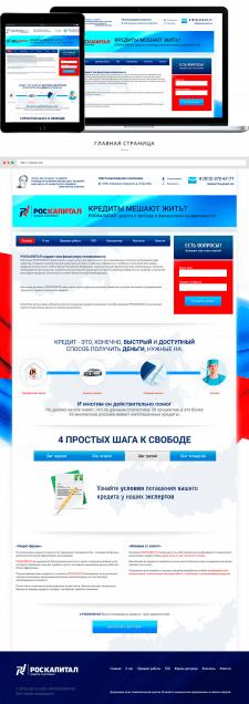Сайт-визитка кредитной компании