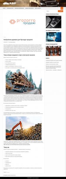 Продаж необробленої деревини через Прозорро-продаж