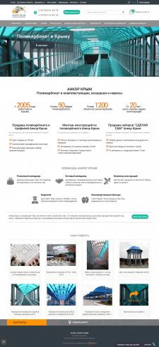Дизайн сайта Анкор Крым
