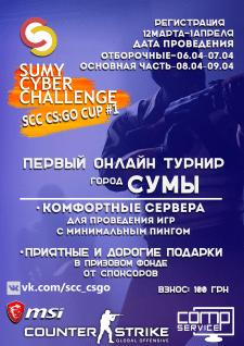 Афиша для CS:GO Онлайн турнира