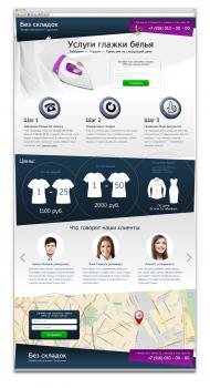 Landing Page для гладильной компании