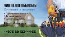 Визитка строительных работ