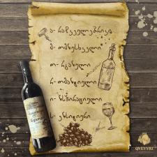 """Баннер для грузинского вина  """"Qvevri Amoris"""""""