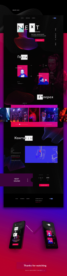 WEB DESIGN for NextSound