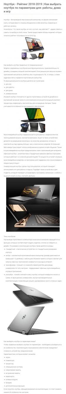 Обзор ноутбуков