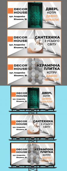 Серия бордов для торгового центра Décor House