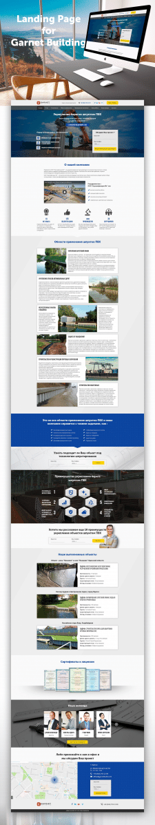 Landing Page для компании