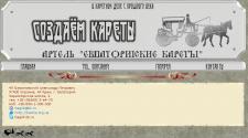 Сайт ЧП - производителя карет