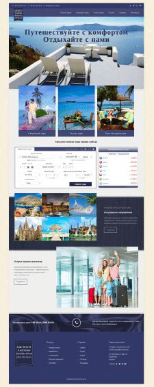 Сайт для туристической фирмы №19
