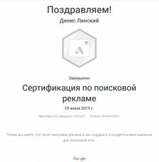 Сертификат Google Ads по контекстной рекламе